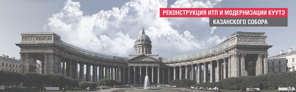 Реконструкция ИТП и модернизации КУУТЭ Казанского собора