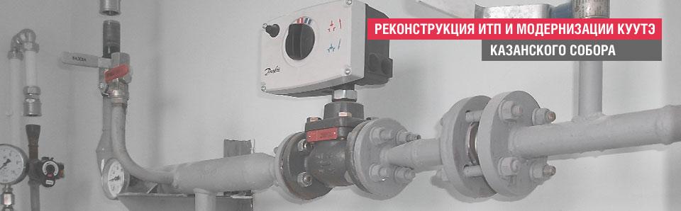 Реконструкция ИТП и обслуживание узлов учета тепловой энергии (УУТЭ) и ИТП комплекса зданий Казанского собора
