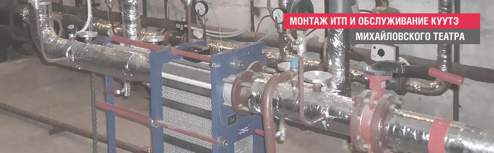 Реконструкция ИТП и обслуживание узлов учета тепловой энергии (УУТЭ) и ИТП комплекса зданий Михайловского театра